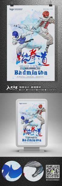 创意跆拳道运动海报设计
