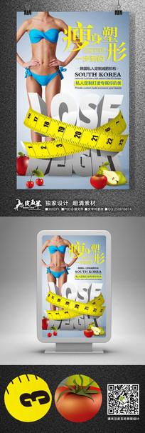 创意时尚瘦身塑形减肥海报