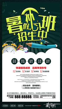 创意暑假补习班招生海报设计