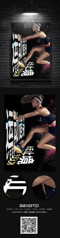 创意运动健身宣传海报