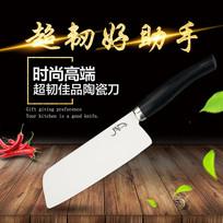 厨房用具刀具PSD模板 PSD