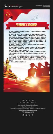党建文化制度党组织工作职责展板