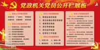 党政机关党员公开宣传栏展板