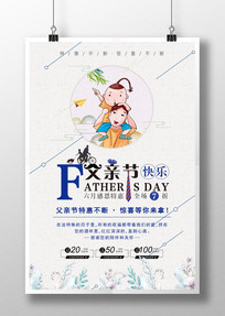 淡雅清新父亲节促销海报设计