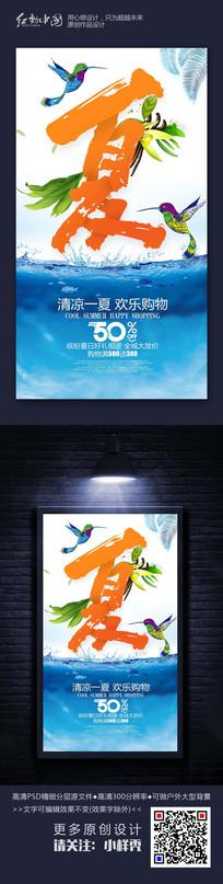 大气精品夏季海报设计