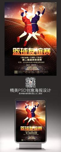 大气篮球友谊赛海报