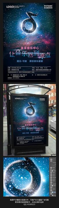 大气星空校园音乐会宣传海报