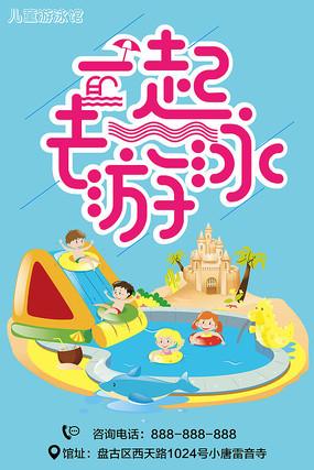 海报设计 游泳培训班招生海报  下载收藏 时尚卡通大气婴幼儿游泳馆海图片