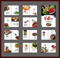 高档菜谱画册