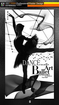 高档酷黑芭蕾舞艺术宣传海报