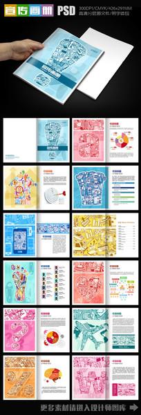 个性创意宣传画册设计模板