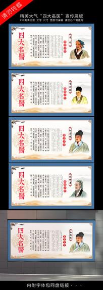 古代四大名医中医文化展板