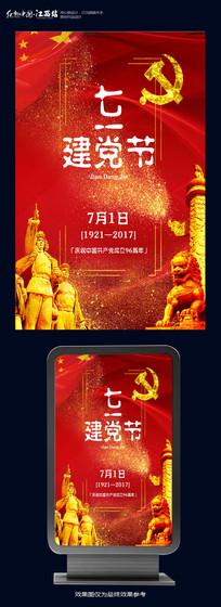 红色建党节96周年海报设计