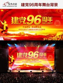 红色七一建党96周年舞台背景
