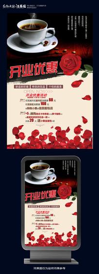 华丽咖啡店开业宣传海报