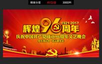 建党96周年活动背景板