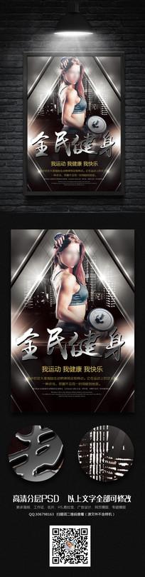 简洁大气健身房海报设计