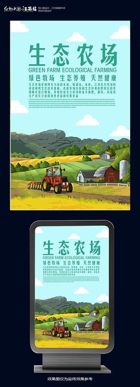 简约农场海报