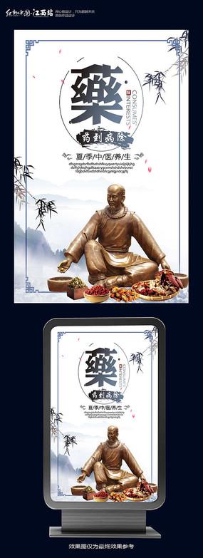 简约中医理疗之药宣传海报设计