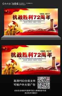 纪念抗战生日72周年党建展板