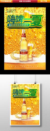 激情狂欢啤酒节宣传海报