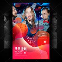 酒吧文化宣传海报设计素材