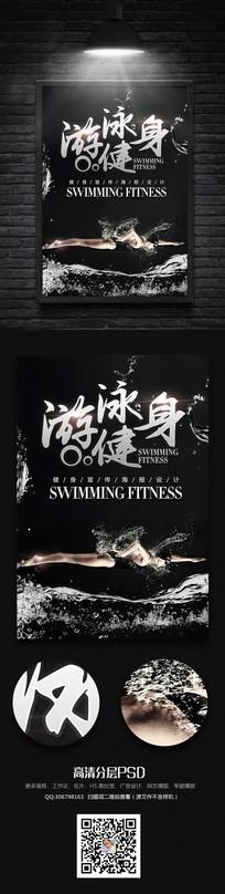 j简洁大气游泳健身招生海报