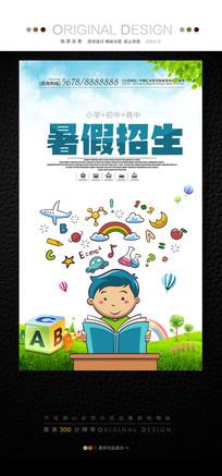 卡通风格暑假班招生海报