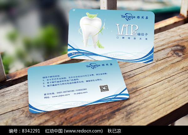口腔医院VIP储值卡会员卡图片