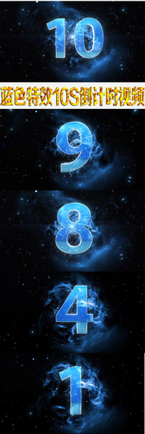 蓝色特效10S倒计时视频