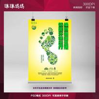 绿色出行节能环保海报设计