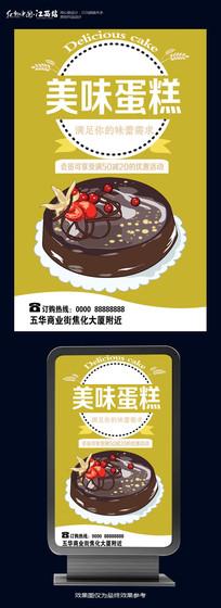 美味蛋糕定制蛋糕店海报