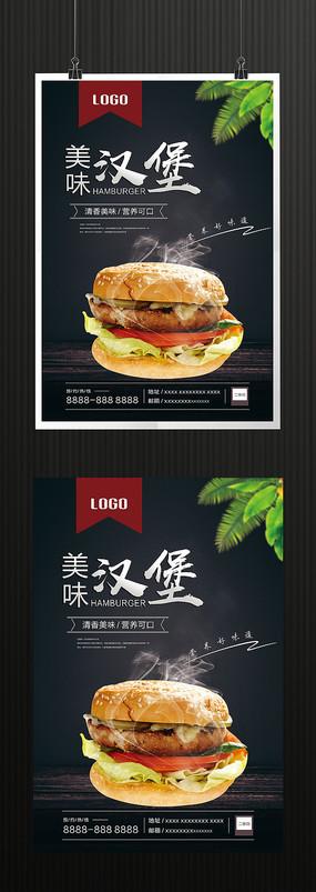 美味汉堡海报设计