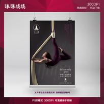 欧美新古典空中瑜伽海报设计