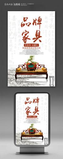 品牌家具盛惠特卖海报设计