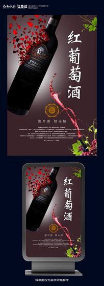 葡萄酒海报广告设计