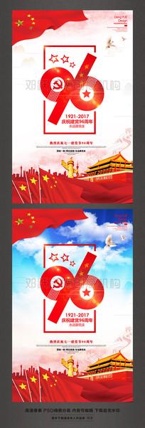庆祝建党96周年七一建党节宣传展板