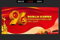 七一建党节96周年海报