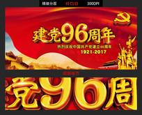 七一建党节96周年晚会背景