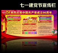 七一建党节宣传栏