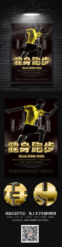 全民健身俱乐部跑步海报设计