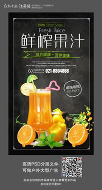 时尚大气鲜榨果汁海报设计