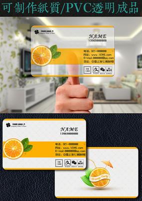 水果店通用名片 PSD