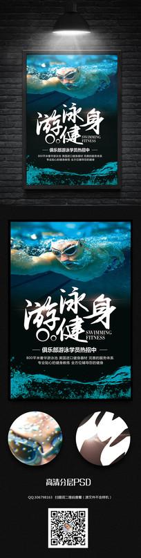 时尚游泳健身招生海报设计