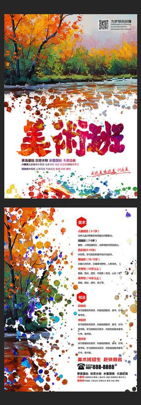 水彩美术班绘画班招生宣传单