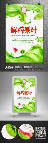 水彩鲜榨果汁饮料海报