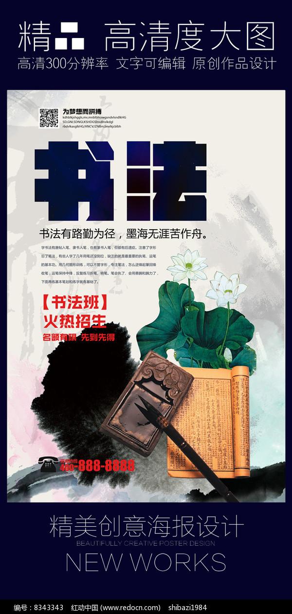 水墨中国风书法培训宣传单PSD素材下载 编号8343343 红动网