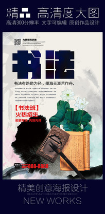 水墨中国风书法培训宣传单