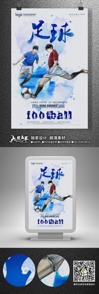 水墨中国风足球训练营招生海报
