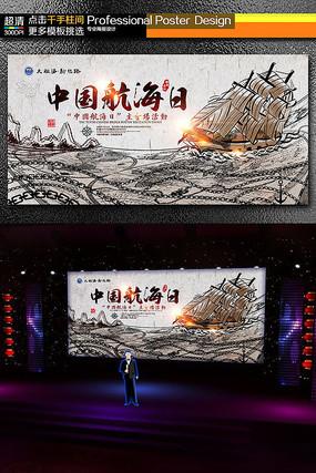 水墨中国航海节航海日宣传海报